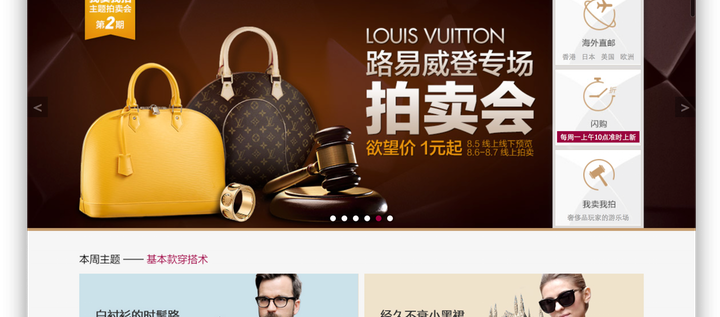 Luxury estore gets $100M funding to attack China's big-bucks couture fashion market
