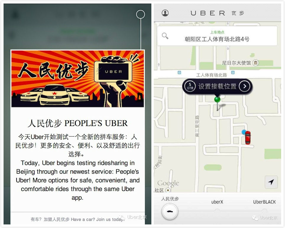 Uber-hitches-a-ride-in-China-with-new-carpooling-service