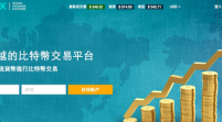 HK Bitcoin Startup KBBEX in 5000+ Taiwan Convenience Stores