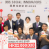 Four Startups Granted Million Dollar Prize by DBS